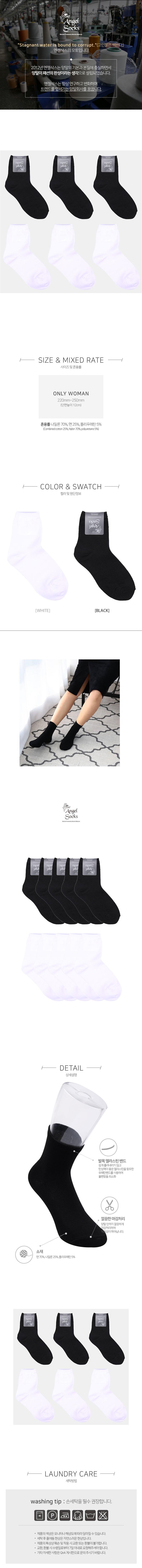 (5개세트)(여자)1315무지검정면양말 - 엔젤삭스, 4,500원, 여성양말, 패션양말